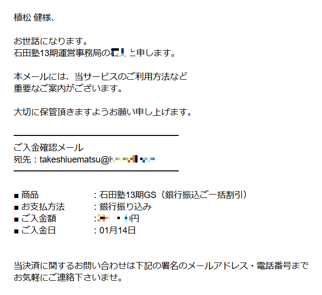 石田塾13期GS